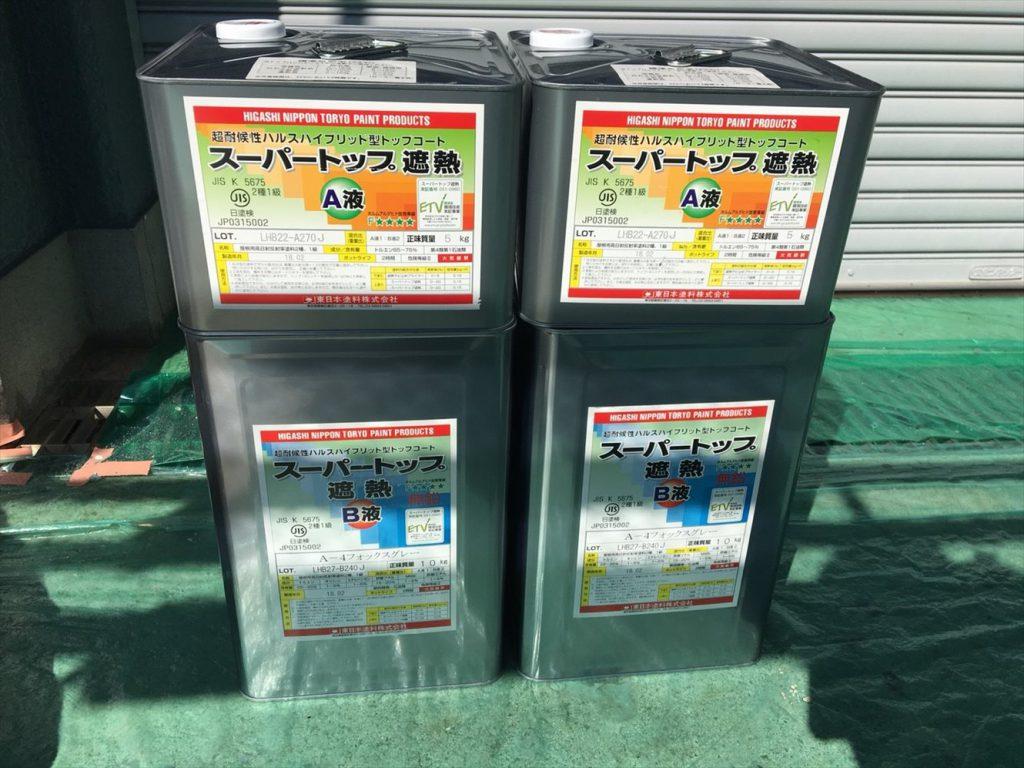 大田区M様邸 防水・外壁塗装工事のサムネイル画像8
