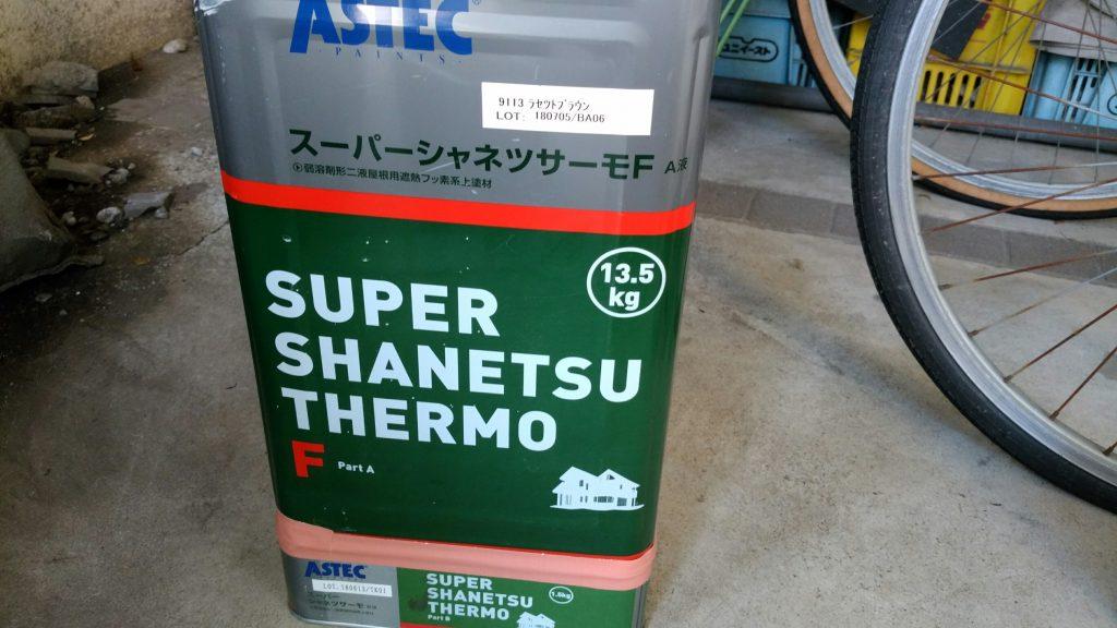 大田区S様邸 屋根・外壁塗装 屋上防水工事のサムネイル画像8