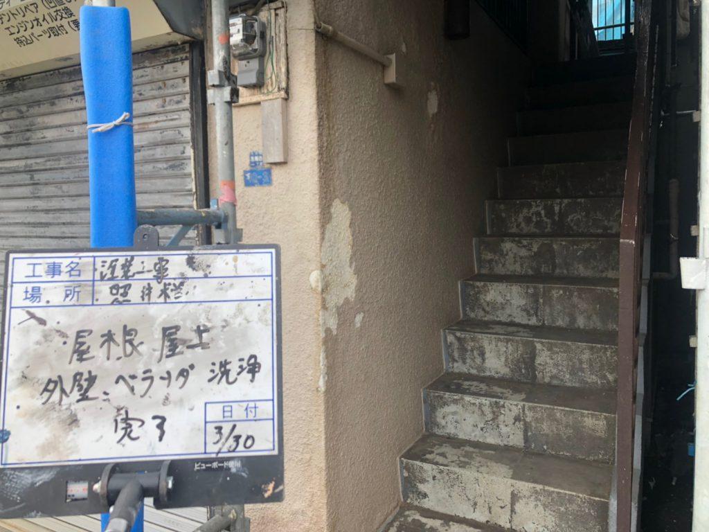 大田区T様共同住宅 外壁・屋上防水工事のサムネイル画像1