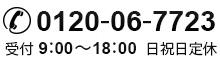 0120-06-7723 受付 9:00~18:00    日祝日定休