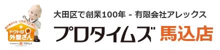東京の外壁塗装なら創業100年の有限会社アレックス
