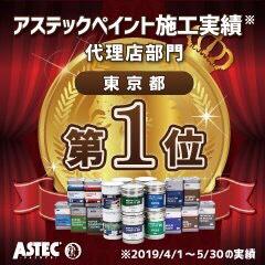 アステックペイント施工実績代理店部門、東京都第1位を獲得!