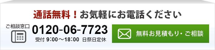 東京・川崎の外壁塗装なら有限会社アレックスへ 0120-06-7723 受付 9:00~18:00 日祭日定休 無料お見積もり・お問い合わせ