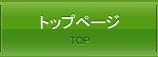 トップページ TOP